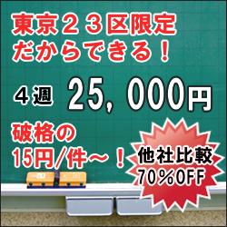 東京都の新設法人名簿