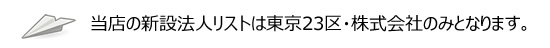 東京23区の新設法人リスト